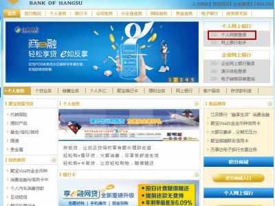 江苏银行理财怎么签约 开心贷江苏银行网银支付设置及操作步骤