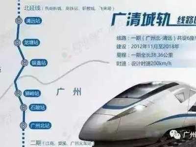 广清轻轨最新线路图 广清城轨预计明年开通