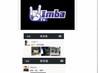 沈伟荣 海涛BBC等骨干创ImbaTV